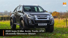 2020 Isuzu D-Max Arctic Trucks AT35 ปรับออพชั่น-โช้คเทพจาก Bilstein