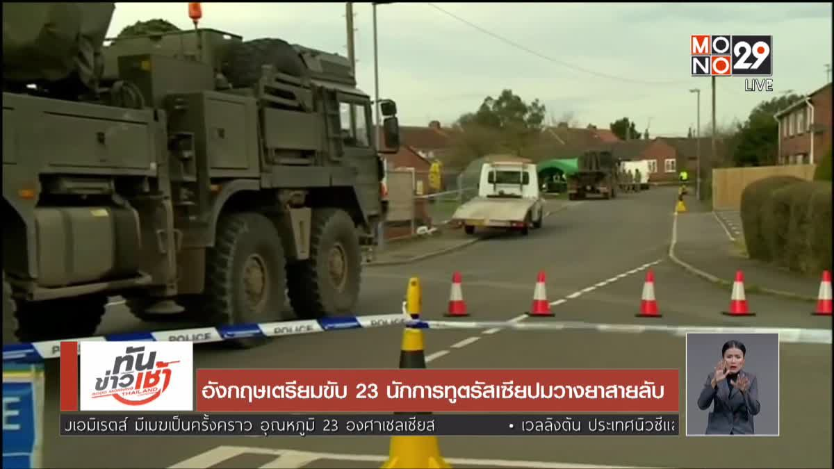 อังกฤษเตรียมขับ 23 นักการทูตรัสเซียปมวางยาสายลับ