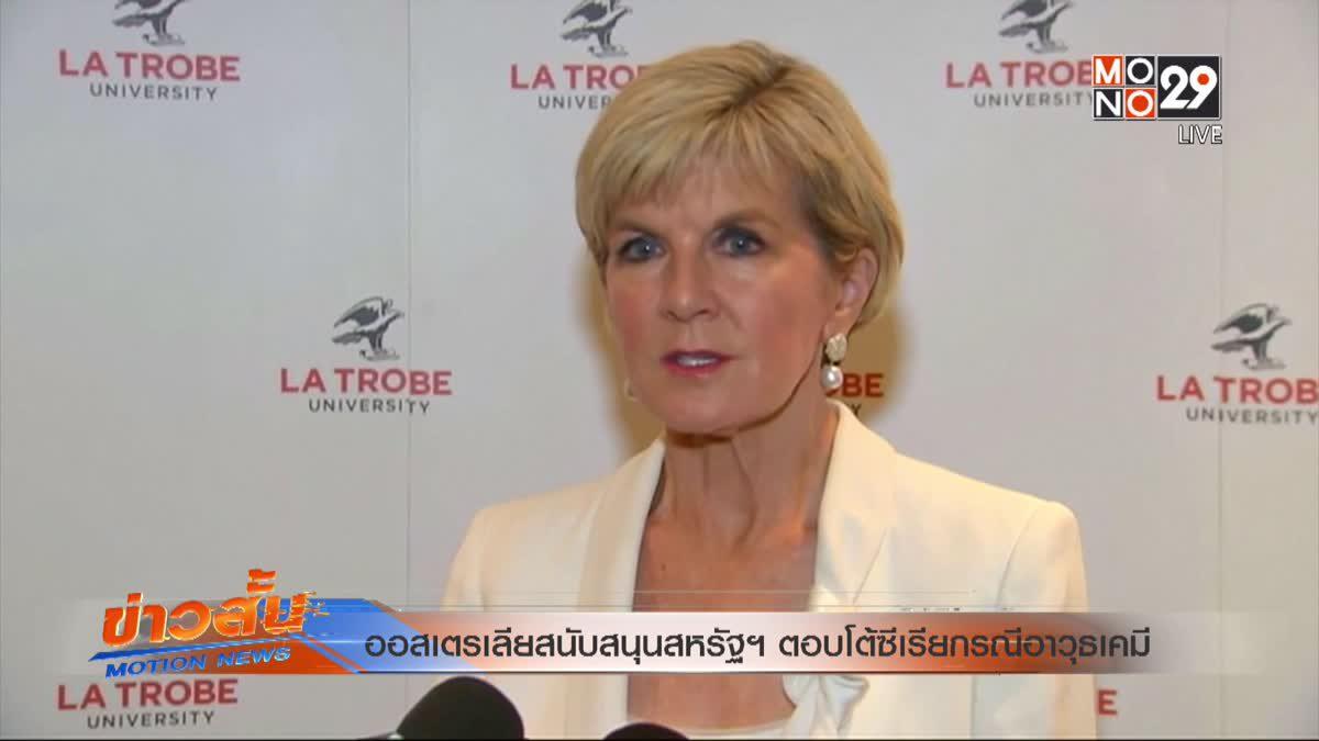 ออสเตรเลียสนับสนุนสหรัฐฯ ตอบโต้ซีเรียกรณีอาวุธเคมี