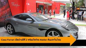 Casa Ferrari เปิดบ้านเฟอร์รารี่สุดหรูปีที่ 2 พร้อมโชว์รถ Atelier คันแรกในไทย