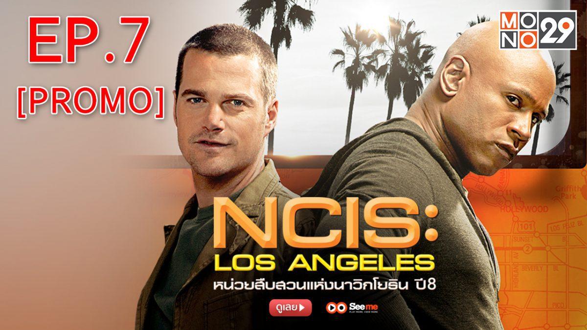 NCIS : Los Angeles หน่วยสืบสวนแห่งนาวิกโยธิน ปี8 EP.07 [PROMO]