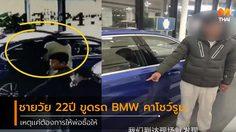 ชายวัย 22ปี ขูดรถ BMW คาโชว์รูมเหตุเเค่ต้องการให้พ่อซื้อให้