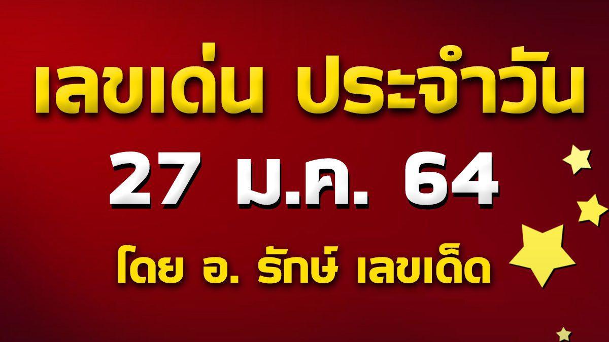 เลขเด่นประจำวันที่ 27 ม.ค. 64 กับ อ.รักษ์ เลขเด็ด