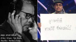 โน้ต เชิญยิ้ม แต่ง เทวดากลับฟ้า แทนหัวใจ 70 ล้านดวงของคนไทย