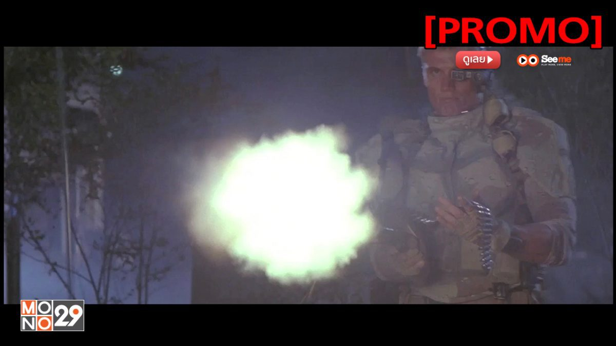 Universal Soldier 2 คนไม่ใช่คน [PROMO]
