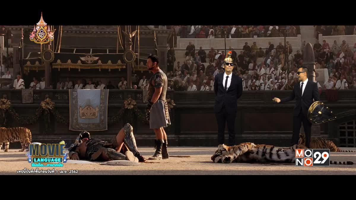 Movie Language จากภาพยนตร์เรื่อง : Gladiator