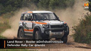 Land Rover – Bowler ผนึกกำลังสร้างรถแข่ง Defender Rally Car สุดแกร่ง