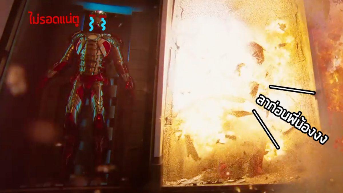 เมื่อ Iron Man โดนบุกถึงบ้านแบบไม่ทันตั้งตัว