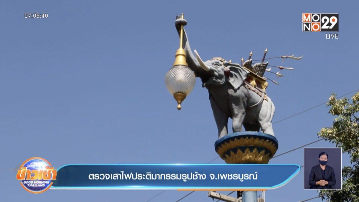 ตรวจเสาไฟประติมากรรมรูปช้าง จ.เพชรบูรณ์