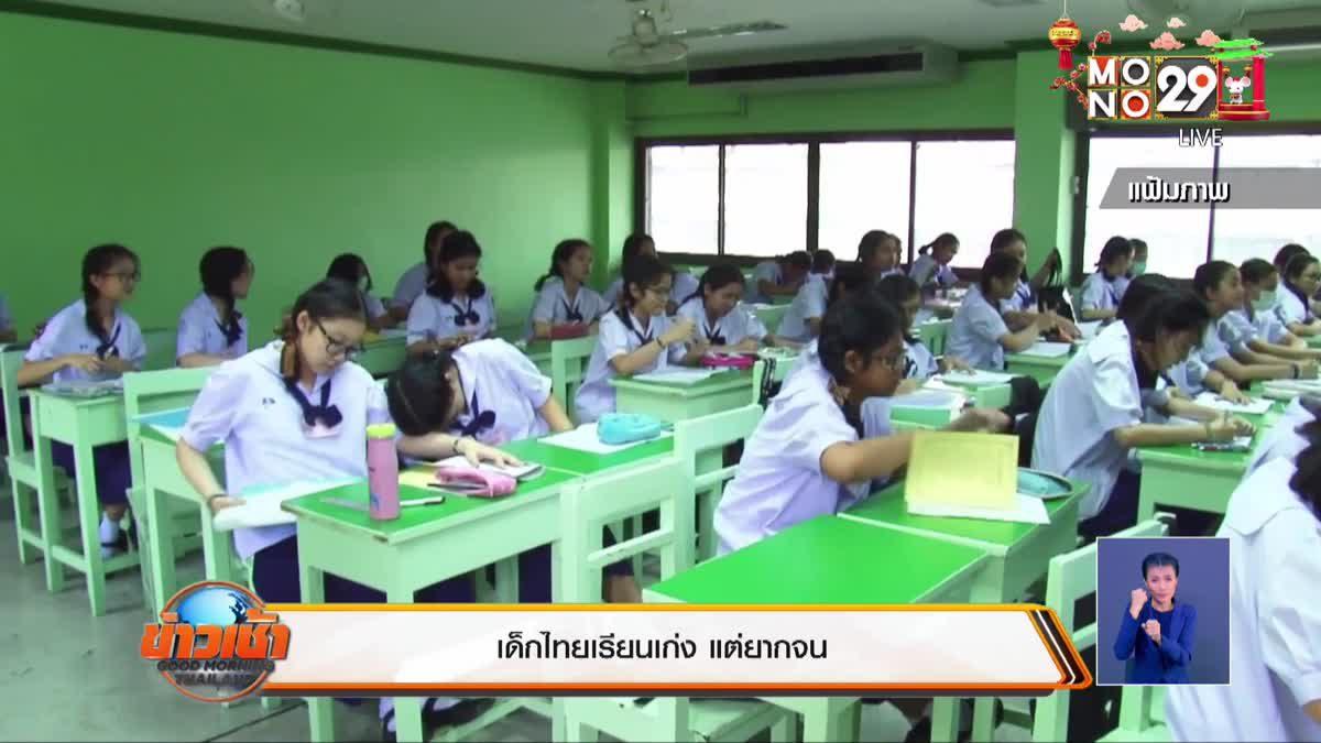 เด็กไทยเรียนเก่ง แต่ยากจน