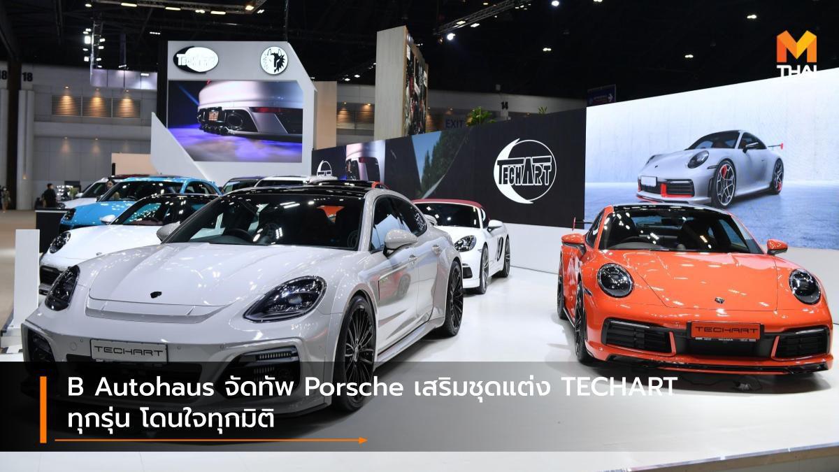 B Autohaus จัดทัพ Porsche เสริมชุดแต่ง TECHART ทุกรุ่น โดนใจทุกมิติ