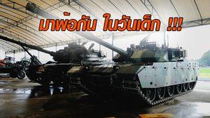 เปิดภาพรถถัง  VT-4 ยุทโธปกรณ์ จากกองทัพบก ขนโชว์งานวันเด็ก 2561