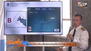 ผู้นำอาร์เจนตินา สั่งสอบเหตุเรือดำน้ำสูญหาย 1 ปี