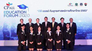 ซีพี ออลล์ เปิดวิสัยทัศน์สนับสนุนการศึกษาไทย 2020