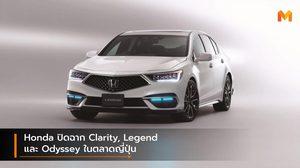 Honda ปิดฉาก Clarity, Legend และ Odyssey ในตลาดญี่ปุ่น