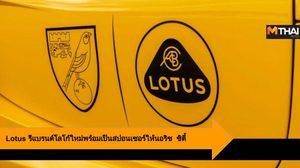 Lotus รีแบรนด์โลโก้ใหม่พร้อมเป็น สปอนเซอร์ ให้กับสโมสรฟุตบอล นอริช