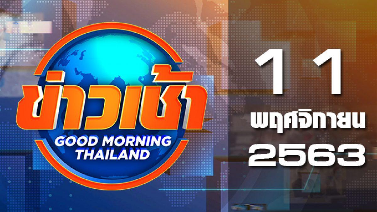 ข่าวเช้า Good Morning Thailand 11-11-63