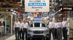 Subaru อเมริกา ฉลองผลิตรถยนต์ผ่านหลัก 4ล้านที่โรงงานอินเดียนา