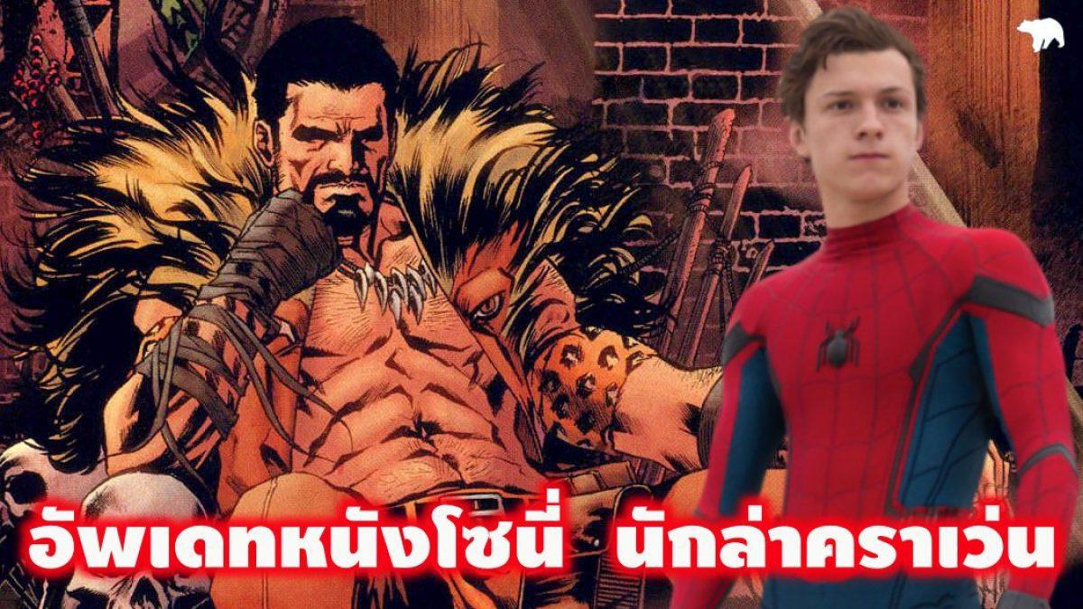 อัพเดทข่าวหนัง Kraven the Hunter + Spider-man