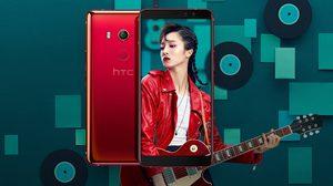 เปิดตัว HTC U11 EYEs มาพร้อมกล้องหน้าคู่ และกล้องหลัง Ultrapixel 3