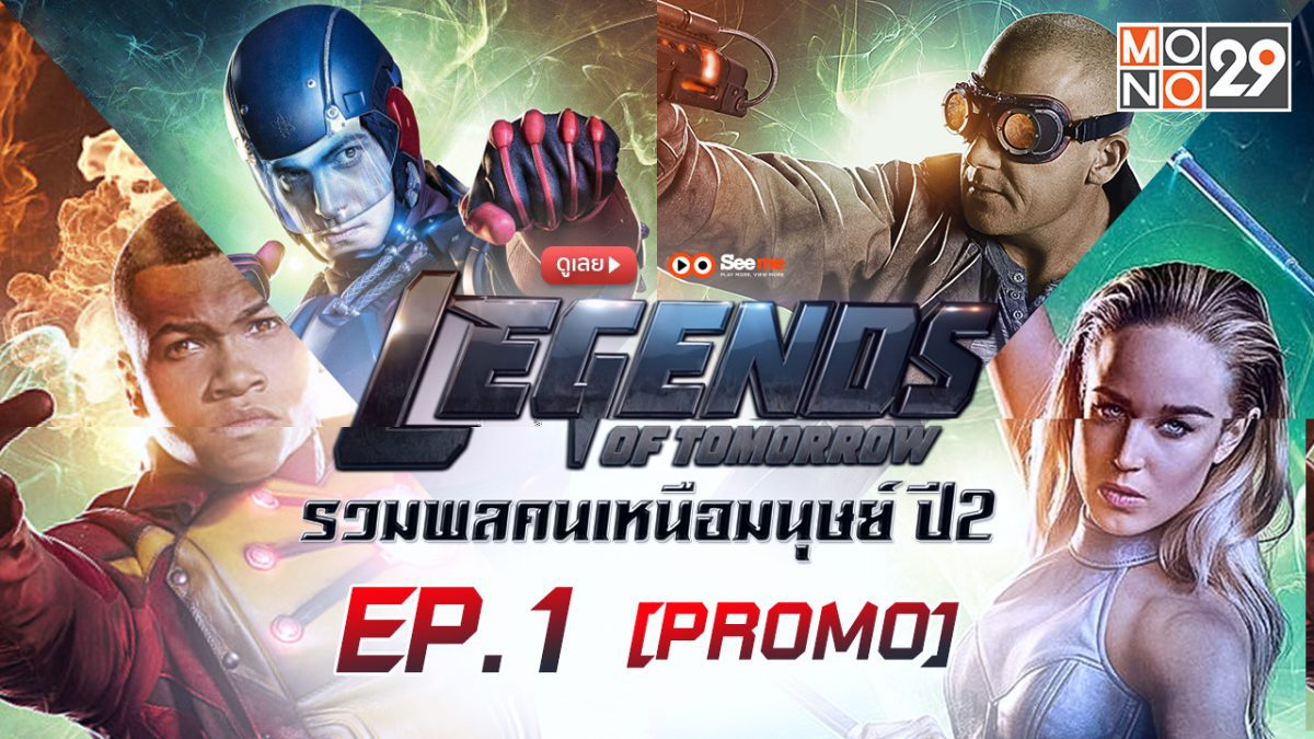 DC'S Legends of tomorrow รวมพลคนเหนือมนุษย์ ปี 2 EP.1 [PROMO]