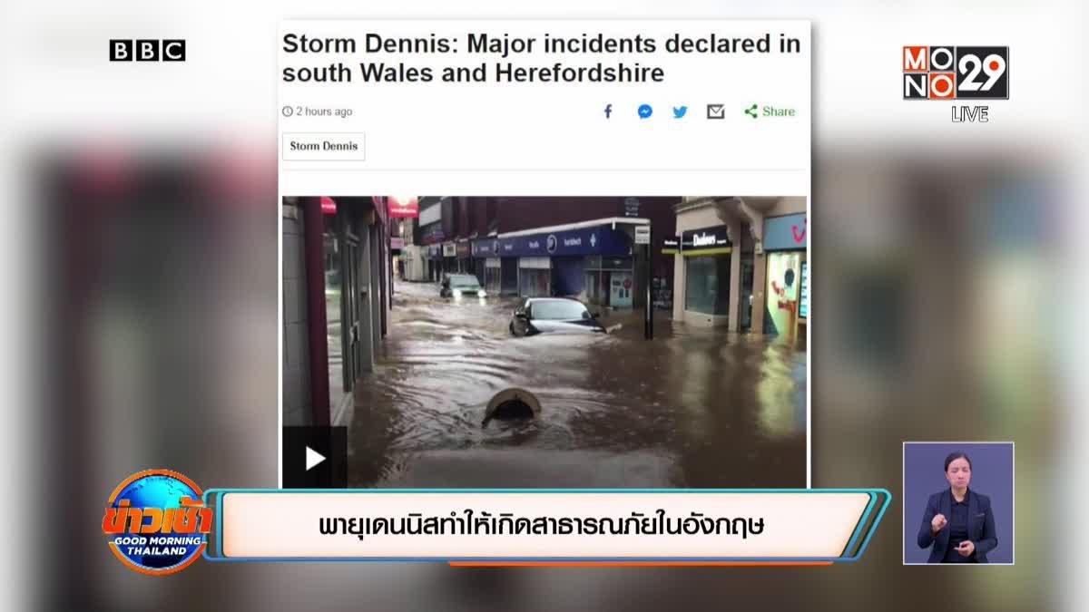 พายุเดนนิสทำให้เกิดสาธารณภัยในบางส่วนของอังกฤษ