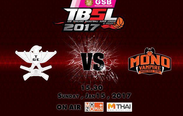 ไฮไลท์ การแข่งขันบาสเกตบอล TBSL2017  TGE (ไทยเครื่องสนาม) VS Mono Vampire 15/01/60
