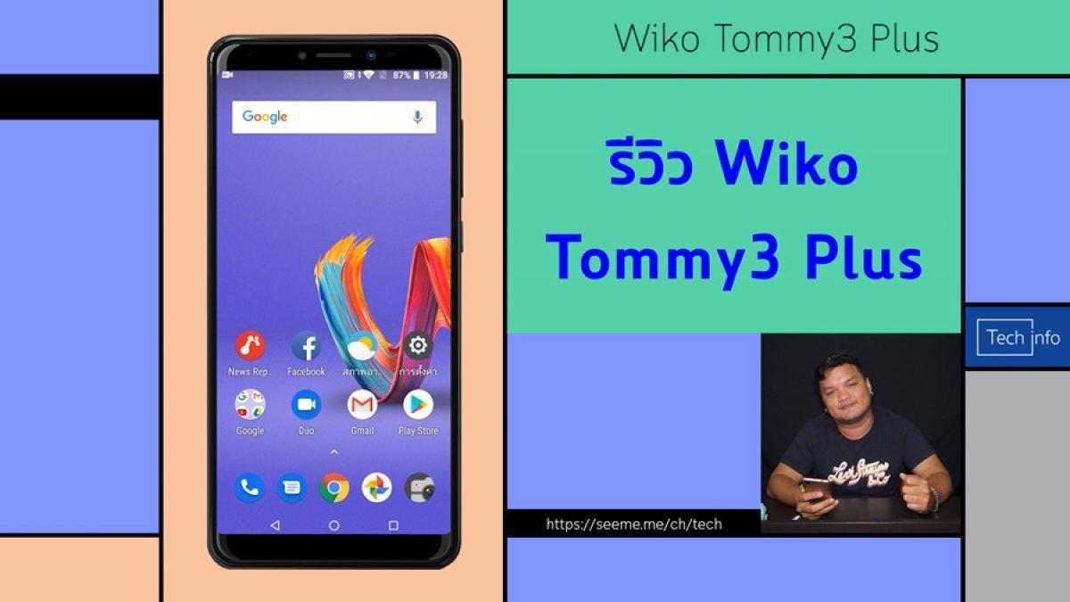 รีวิว Wiko Tommy3 Plus ราคาเบาๆ กับสเปคในการใช้งานที่เพียงพอ