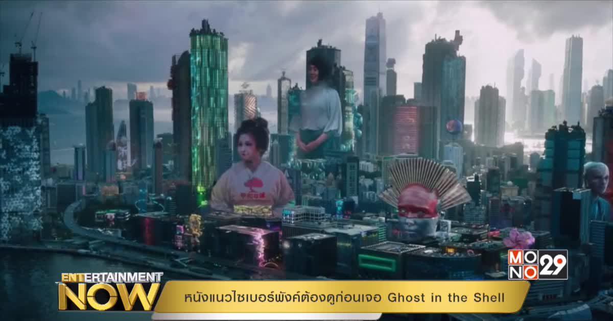 หนังแนวไซเบอร์พังค์ต้องดูก่อนเจอ Ghost in the Shell