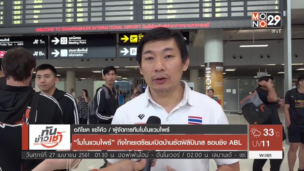 """""""โมโนแวมไพร์"""" ถึงไทยเตรียมเปิดบ้านซัดฟิลิปินาส รอบชิง ABL"""