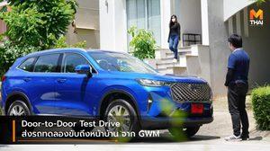 Door-to-Door Test Drive ส่งรถทดลองขับถึงหน้าบ้าน จาก GWM