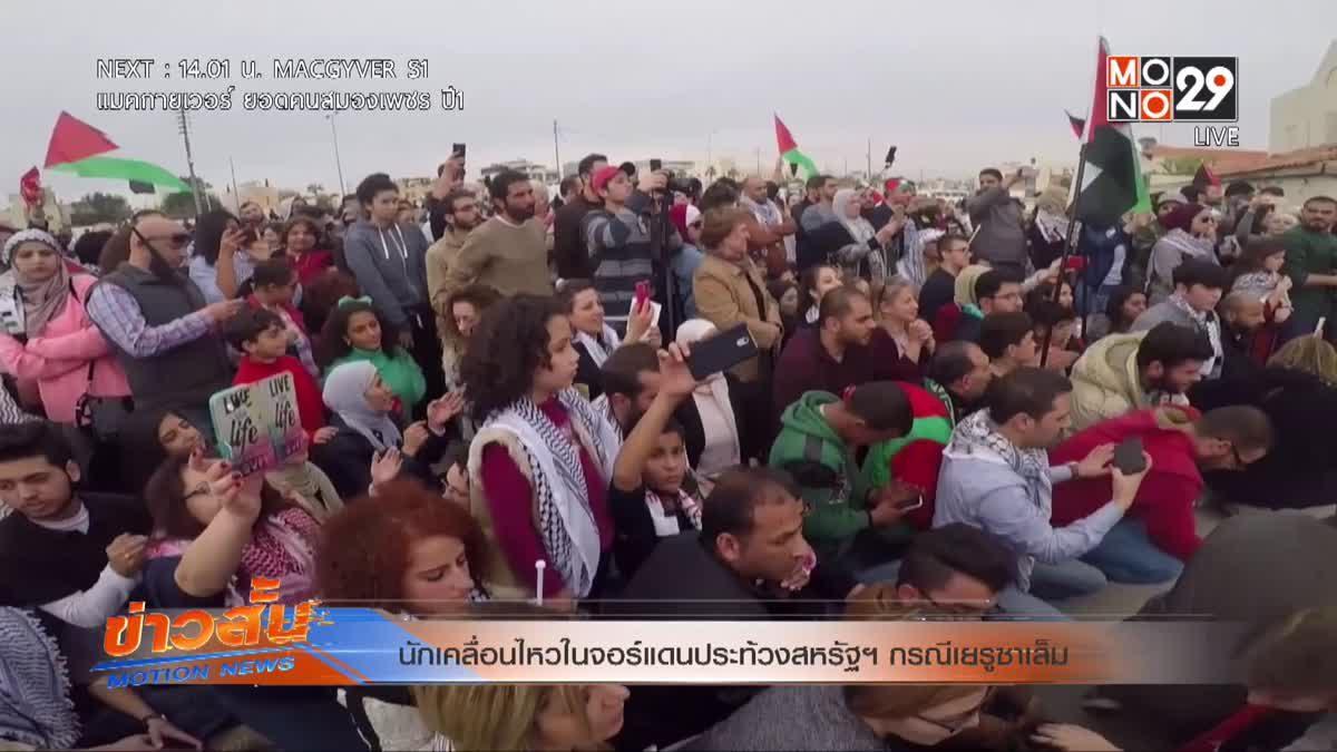 นักเคลื่อนไหวในจอร์แดนประท้วงสหรัฐฯ กรณีเยรูซาเล็ม