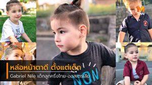 หล่อแต่เด็ก!! Gabriel Nile วัย 3 ขวบ ลูกครึ่งไทย-ออสเตรเลีย