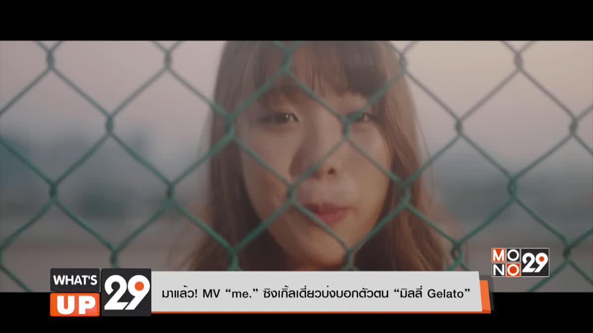 """มาแล้ว! MV """"me."""" ซิงเกิ้ลเดี่ยวบ่งบอกตัวตน """"มิลลี่ Gelato"""""""