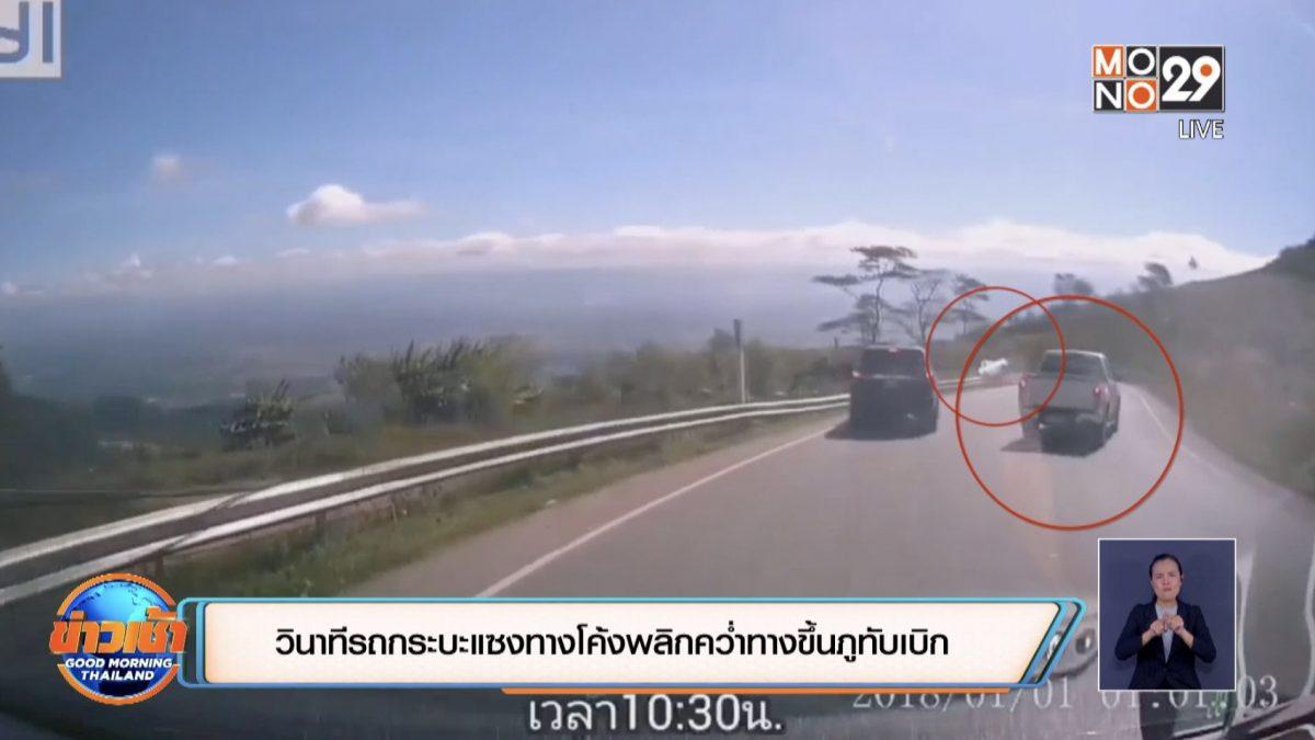 วินาทีรถกระบะแซงทางโค้งพลิกคว่ำทางขึ้นภูทับเบิก