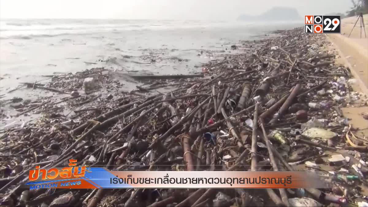 เร่งเก็บขยะเกลื่อนชายหาดวนอุทยานปราณบุรี