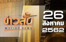 ข่าวสั้น Motion News Break 2 26-08-62