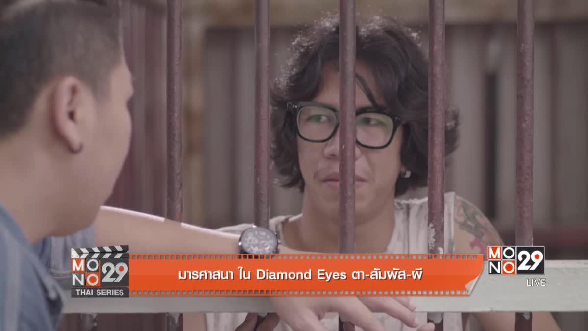 มารศาสนา ใน Diamond Eyes ตา-สัมผัส-ผี