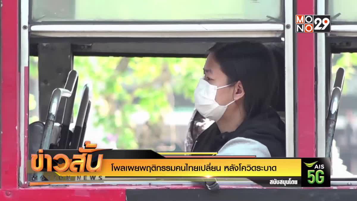 โพลเผยพฤติกรรมคนไทยเปลี่ยน หลังโควิดระบาด