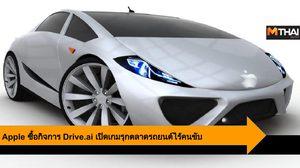 Apple ซื้อกิจการ Drive.ai เปิดเกมรุกตลาด รถยนต์ไร้คนขับ ในอนาคต