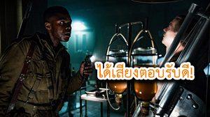 Overlord หนังซอมบี้นาซีของ เจ.เจ. เอบรามส์ เก็บคำชมจากเทศกาลหนัง Fantastic Fest