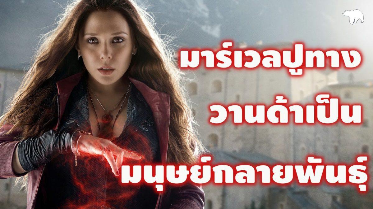 มาร์เวลปูทาง Scarlet Witch เป็นมนุษย์กลายพันธุ์