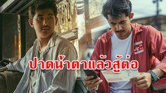 Bedroom Audio ส่งเอ็มวีเพลง 'คืนข้างแรม' กินใจคนไทยทั่วประเทศ