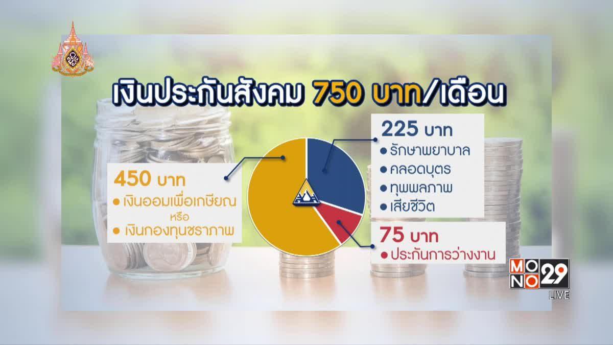 29 LifeSmart : รู้กินรู้ใช้ กับ ลงทุนแมน ตอน : เงินหลังเกษียณของมนุษย์เงินเดือน