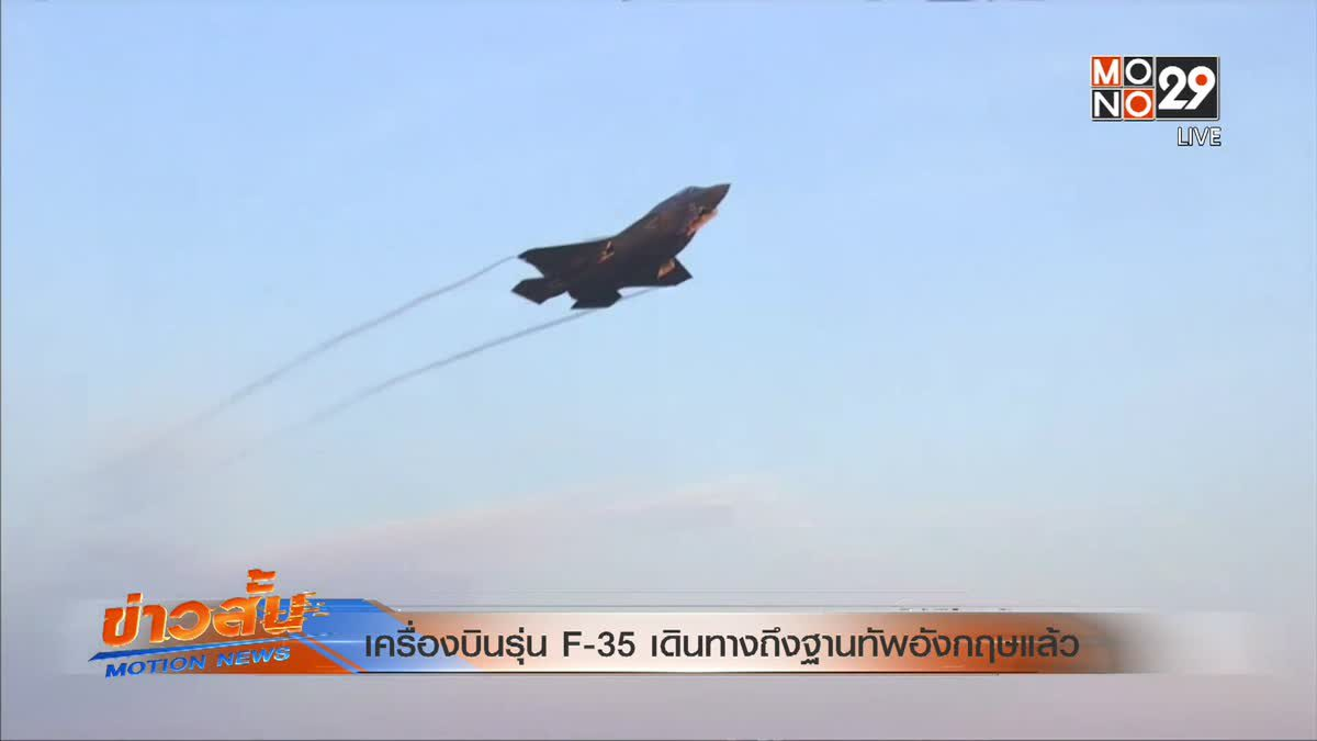 เครื่องบินรุ่น F-35 เดินทางถึงฐานทัพอังกฤษแล้ว