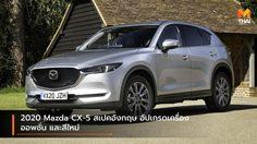 2020 Mazda CX-5 สเปคอังกฤษ อัปเกรดเครื่อง ออพชั่น และสีใหม่