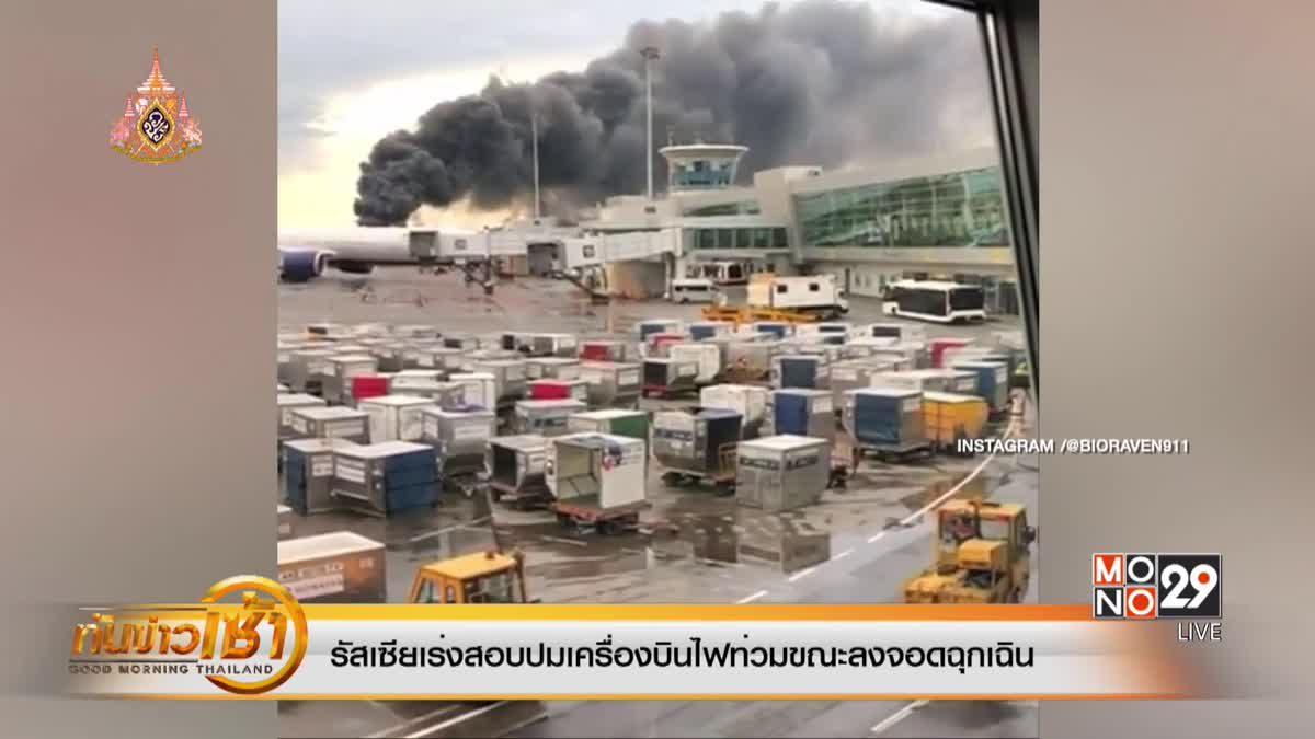 รัสเซียเร่งสอบปมเครื่องบินไฟท่วมขณะลงจอดฉุกเฉิน