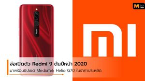 Redmi 9 มาพร้อมกับชิปเซต MediaTek Helio G70 เตรียมเปิดตัวต้นปีหน้า