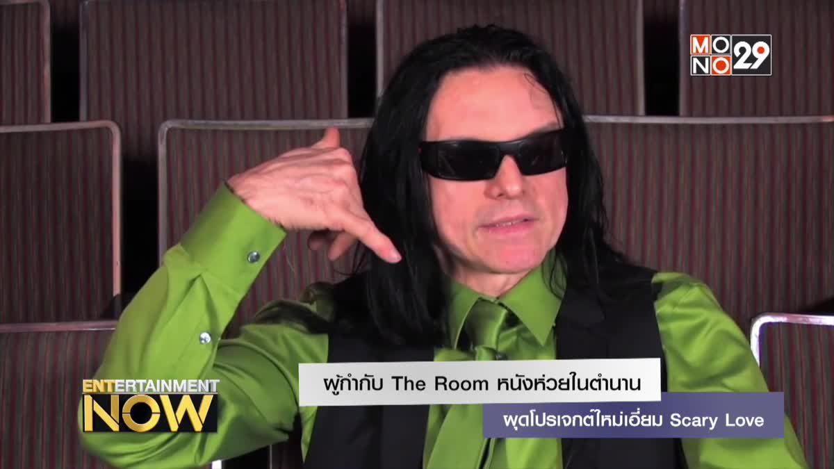 ผู้กำกับ The Room หนังห่วยในตำนาน ผุดโปรเจกต์ใหม่เอี่ยม Scary Love