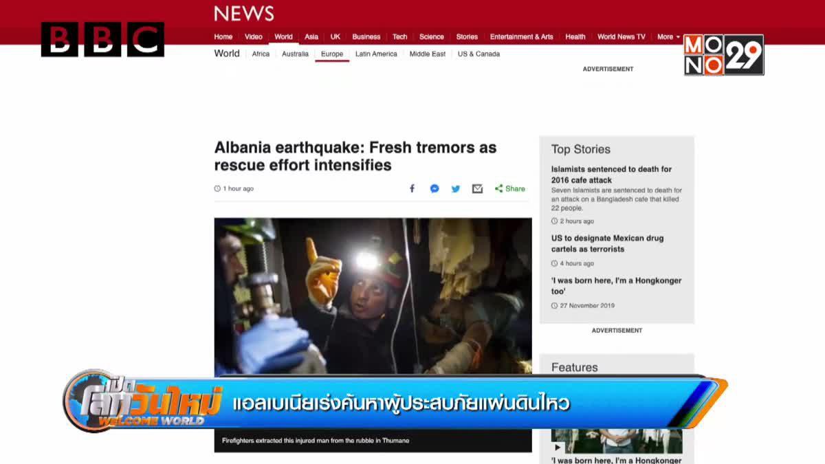 แอลเบเนียเร่งค้นหาผู้ประสบภัยแผ่นดินไหว